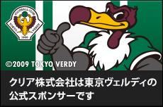 クリア株式会社は東京ヴェルディの公式スポンサーです