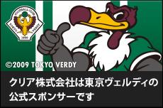 クリアバンクは東京ヴェルディの公式スポンサーです