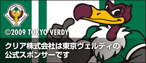 東京ヴェルディ公式スポンサーバナー(新社名)